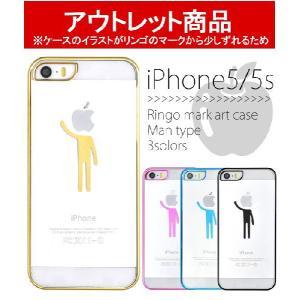 アイフォンケース アウトレット販売iPhone5/5S/iPhoneSE用 リンゴマークアートケース マンタイプ|watch-me