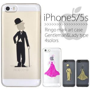 アイフォンケース  iPhone5/5S/iPhoneSE用 リンゴマークアートケース 紳士&婦女タイプ アイフォン5 アイフォンファイブ|watch-me
