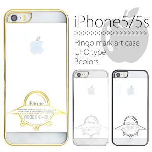 アイフォンケース iPhone5/5S/iPhoneSE用 リンゴマークアートケース UFOタイプ|watch-me