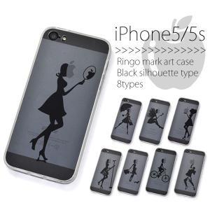 アイフォンケース iPhone5/5S/iPhoneSE用 リンゴマークアートケース ブラックシルエットタイプ|watch-me