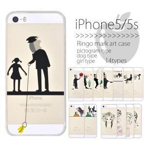 アイフォンケース iPhone5/5S/iPhoneSE用 リンゴマークアートケース 3タイプ|watch-me