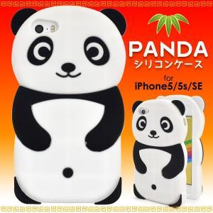 アイフォンケース iPhone5/5S/iPhoneSE用 パンダシリコンケース|watch-me