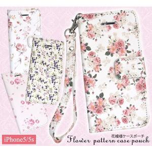 アイフォンケース iPhone5/5S/iPhoneSE用 花模様ケースポーチ|watch-me