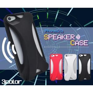 アイフォンケース iPhone5/5S/iPhoneSE用 スピーカーケース|watch-me