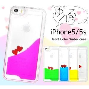 アイフォンケース iPhone5/5S/iPhoneSE用 ハートウォーターケース iPhone5ケース アイフォン5ケース アイフォン5カバー|watch-me