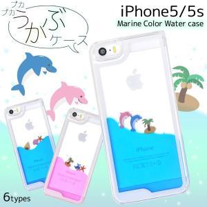 アイフォンケース iPhone5/5S/iPhoneSE用 マリンカラーウォーターケース iPhone5ケース アイフォン5ケース アイフォン5カバー|watch-me