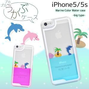アイフォンケース iPhone5/5S/iPhoneSE用 カラーウォーターケース ビッグタイプ iPhone5ケース アイフォン5ケース アイフォン5カバー|watch-me