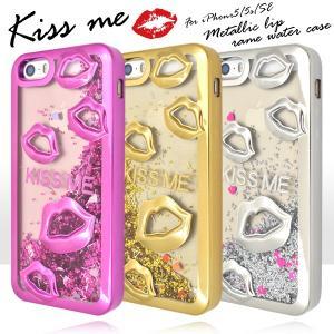 アイフォンケース iPhone5/5S/iPhoneSE用 メタリックリップラメウォーターケース iPhone5ケース アイフォン5ケース アイフォン5カバー|watch-me