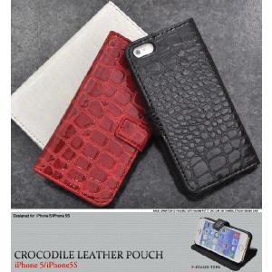 アイフォンケース iPhone5/5S/iPhoneSE用 クロコダイルスタンドケースポーチ 手帳型 iPhone5ケース アイフォン5ケース アイフォン5カバー|watch-me