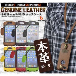 アイフォンケース iPhone5/5S/5C用 本革製 レザーポーチ iPhone5ケース アイフォン5ケース アイフォン5カバー|watch-me