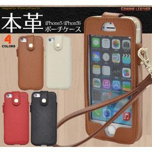 アイフォンケース iPhone5/5S/iPhoneSE用 本革ポーチケース iPhone5ケース アイフォン5ケース アイフォン5カバー|watch-me