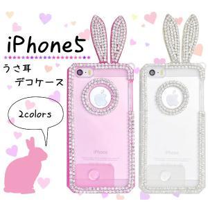 アイフォンケース iPhone5/5S/iPhoneSE用 うさ耳デコケース|watch-me