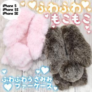 アイフォンケース iphone5 うさみみファーケース iPhone5ケース アイフォン5ケース アイフォン5カバー|watch-me