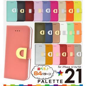 スマホケース 受注生産品 iPhone 5/SE用 21色 ストライプメタリックパーツセレクトカラーレザーケース アイフォン|watch-me