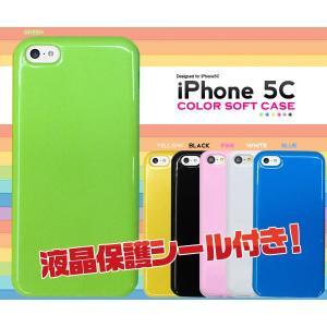 アイフォンケース iPhone5C用 ケース カバーカラーソフトケース(液晶保護シール付き) アイフォン5C|watch-me