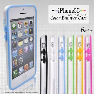 アイフォンケース iPhone 5C(アイフォン5C)用 カラーバンパーケース|watch-me