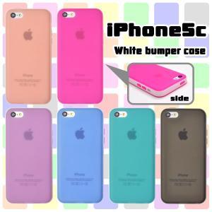 アイフォンケース iPhone5C用 ホワイトバンパーケース アイフォン5C  ケースカバー|watch-me