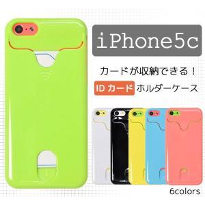 アイフォンケース iPhone5C用 IDカードホルダーケース アイフォン5C  ケースカバー|watch-me