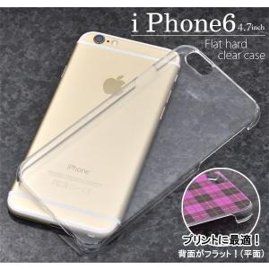 アイフォンケース iPhone6/iPhone6S(4.7インチ)用 フラットハードクリアケース アイフォン6 透明 クリア クリヤ シンプル|watch-me