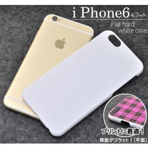 iPhone6/iPhone6S(4.7インチ)用 フラットホワイトクリアケース アイフォン6 スマホケース スマホカバー ケースカバー 白 ホワイト シンプル|watch-me