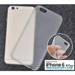 iPhone6/iPhone6S(4.7インチ)用セミクリアソフトケース アイフォン6 スマホケース スマホカバー ケースカバー|watch-me