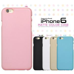 アイフォンケース iPhone6/iPhone6S(4.7インチ)用 マットカラーケース アイフォン6  ケースカバー|watch-me