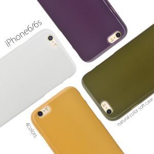 アイフォンケース iPhone6/iPhone6S(4.7インチ)用 ナチュラルカラーソフトケース アイフォン6  ケースカバー|watch-me