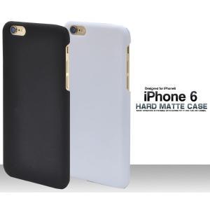 アイフォンケース iPhone6/iPhone6S(4.7インチ)用 マットハードケース アイフォン6  ケースカバー|watch-me