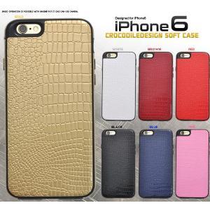 iPhone6/iPhone6S(4.7インチ)用 クロコダイルデザインカラーソフトケース アイフォン6 スマホケース スマホカバー ケースカバー|watch-me
