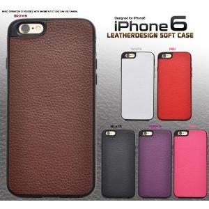 アイフォンケース iPhone6/iPhone6S(4.7インチ)用 レザーデザインカラーソフトケース アイフォン6  ケースカバー|watch-me