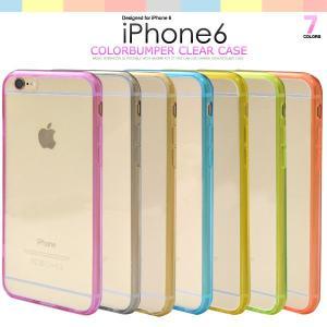 アイフォンケース iPhone6/iPhone6S(4.7インチ)用 カラーバンパークリアケース アイフォン6  ケースカバー|watch-me