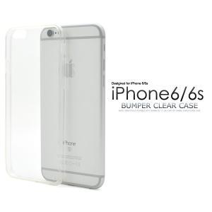 iPhone6/iPhone6S(4.7インチ)用 バンパークリアケース アイフォン6 スマホケース スマホカバー ケースカバー|watch-me