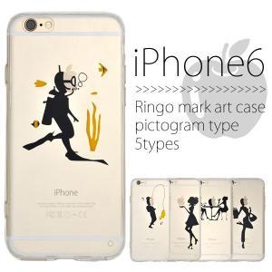 iPhone6/iPhone6S(4.7インチ)用 リンゴマークアートケース ピクトグラムタイプ アイフォン6 スマホケース スマホカバー ケースカバー|watch-me