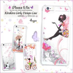 アイフォンケース iPhone6/iPhone6s用キラキラガーリーデザインケース ウォーターケース|watch-me