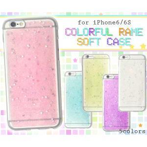 iPhone6/iPhone6S(4.7インチ)用 カラフルラメソフトケース アイフォン6 スマホケース スマホカバー ケースカバー|watch-me