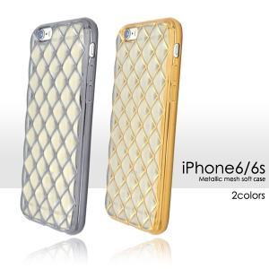 アイフォンケース iPhone6/iPhone6S(4.7インチ)用 メタリックメッシュソフトケース アイフォン6  ケースカバー|watch-me
