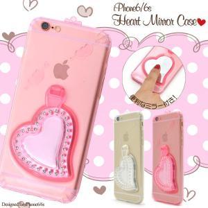 iPhone6/iPhone6S(4.7インチ)用 ハートミラーケース アイフォン6 スマホケース スマホカバー ケースカバー|watch-me