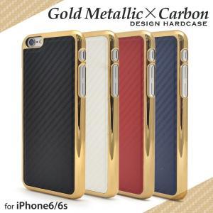 iPhone6/iPhone6S(4.7インチ)用 ゴールドメタリックカーボンケース アイフォン6 スマホケース スマホカバー ケースカバー|watch-me