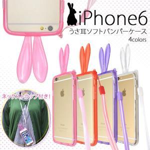 アイフォンケース iPhone6/iPhone6S(4.7インチ)用 うさ耳ソフトバンパーケース アイフォン6  ケースカバー|watch-me
