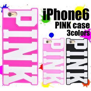 おもしろシリコンケース iPhone6/iPhone6S(4.7インチ)用 PINK シリコンケース アイフォン6 スマホケース スマホカバー ケースカバー|watch-me