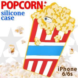 おもしろシリコンケース iPhone6/iPhone6S(4.7インチ)用ポップコーンケース シリコンケース アイフォン6 スマホケース スマホカバー ケースカバー|watch-me