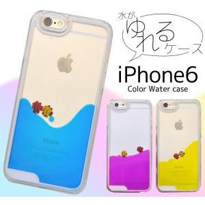 アイフォンケース iPhone6(4.7インチ)用 iPhone6用 カラーウォーターケース アイフォン6  ケースカバー|watch-me