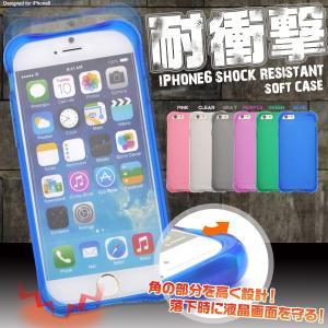 アイフォンケース iPhone6/iPhone6S(4.7インチ)用 iPhone6用 耐衝撃カラーソフトケース アイフォン6  ケースカバー|watch-me