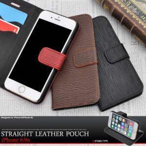 iPhone6/iPhone6S(4.7インチ)用 ストレートレザーデザインスタンドケースポーチ アイフォン6|watch-me