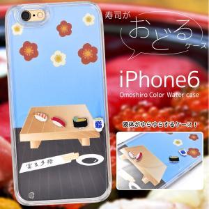 iPhone6(4.7インチ)用 おもしろカラーウォーターケース 寿司 アイフォン6 スマホケース スマホカバー ケースカバー|watch-me