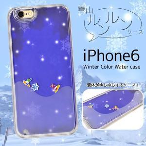iPhone6(4.7インチ)用 ウインターカラーウォーターケース アイフォン6 スマホケース スマホカバー ケースカバー|watch-me