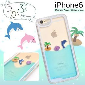 アイフォンケース iPhone6(4.7インチ)用 マリンカラーウォーターケース アイフォン6  ケースカバー|watch-me