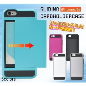 iPhone6/iPhone6S(4.7インチ)用 スライド式カードホルダー付きケース アイフォン6 スマホケース スマホカバー ケースカバー|watch-me