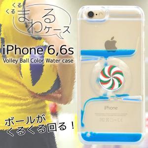 iPhone6/iPhone6S(4.7インチ)用 バレーボールカラーウォーターケース アイフォン6 スマホケース スマホカバー ケースカバー|watch-me