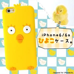 iPhone6/iPhone6S(4.7インチ)用  ひよこケース アイフォン6 スマホケース スマホカバー ケースカバー|watch-me